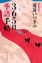 夏井いつきの365日季語手帖(2018年版) [ 夏井いつき ]