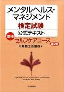 メンタルヘルス・マネジメント検定試験公式テキスト(3種)第2版