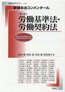 新基本法コンメンタール 労働基準法・労働契約法第2版