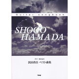 浜田省吾ベスト曲集 (Guitar songbook)