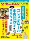 おとなの健康(Vol.11) 大特集:コレステロール中性脂肪を自分で下げる (ORANGE PAGE MOOK)