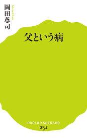 父という病 (ポプラ新書 51) [ 岡田 尊司 ]