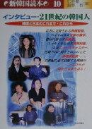 インタビュー・21世紀の韓国人