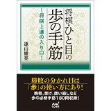 将棋・ひと目の歩の手筋 (マイナビ将棋文庫)
