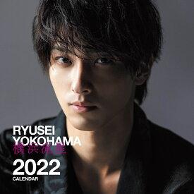 【楽天ブックス限定特典】横浜流星2022年カレンダー(ポストカード) [ 横浜流星 ]