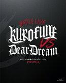 5次元アイドル応援プロジェクト『ドリフェス!R』 ドリフェス! presents BATTLE LIVE KUROFUNE vs DearDream LIVE Bl…