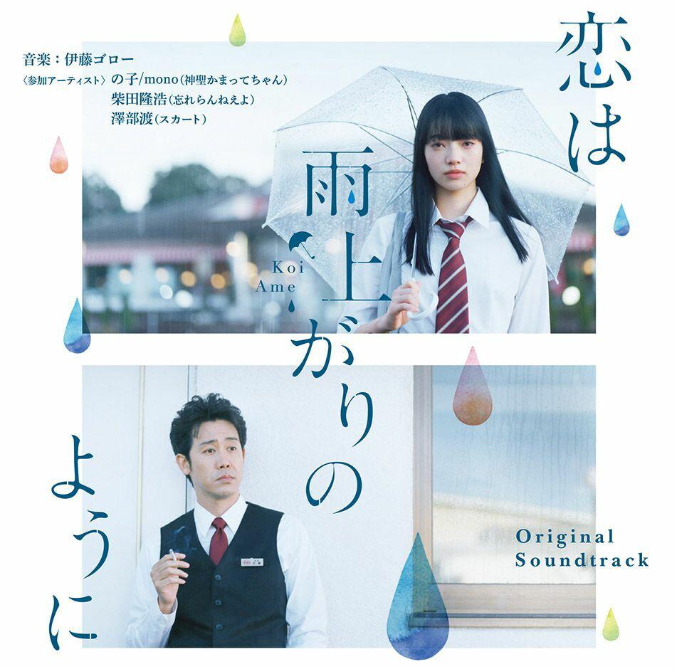 オリジナル・サウンドトラック「恋は雨上がりのように」 [ 伊藤ゴロー ]