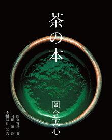 茶の本 [ 岡倉覚三 ]