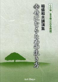 CD>稲盛和夫講演集幸せになるための生き方CD版(全5巻セット)CD6枚組 (<CD>) [ 稲盛和夫 ]