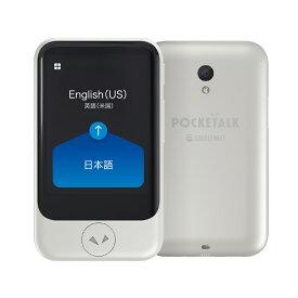 【ポイント10倍】POCKETALK (ポケトーク) S Wifiモデル ホワイト PTSWW