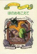 黒ねこサンゴロウ旅のつづき(3)