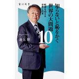 知らないと恥をかく世界の大問題10 (角川新書)