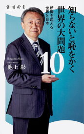 知らないと恥をかく世界の大問題10 転機を迎える世界と日本 (角川新書) [ 池上 彰 ]