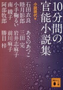 10分間の官能小説集 (講談社文庫) [ 小説現代 ]