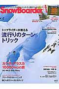 SnowBoarder(2016 vol.2)