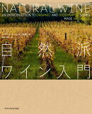 【予約】自然派ワイン入門