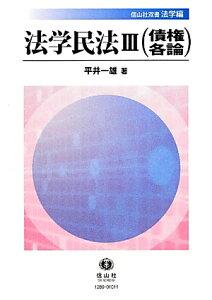 法学民法(3) 債権各論 (信山社双書) [ 平井一雄 ]