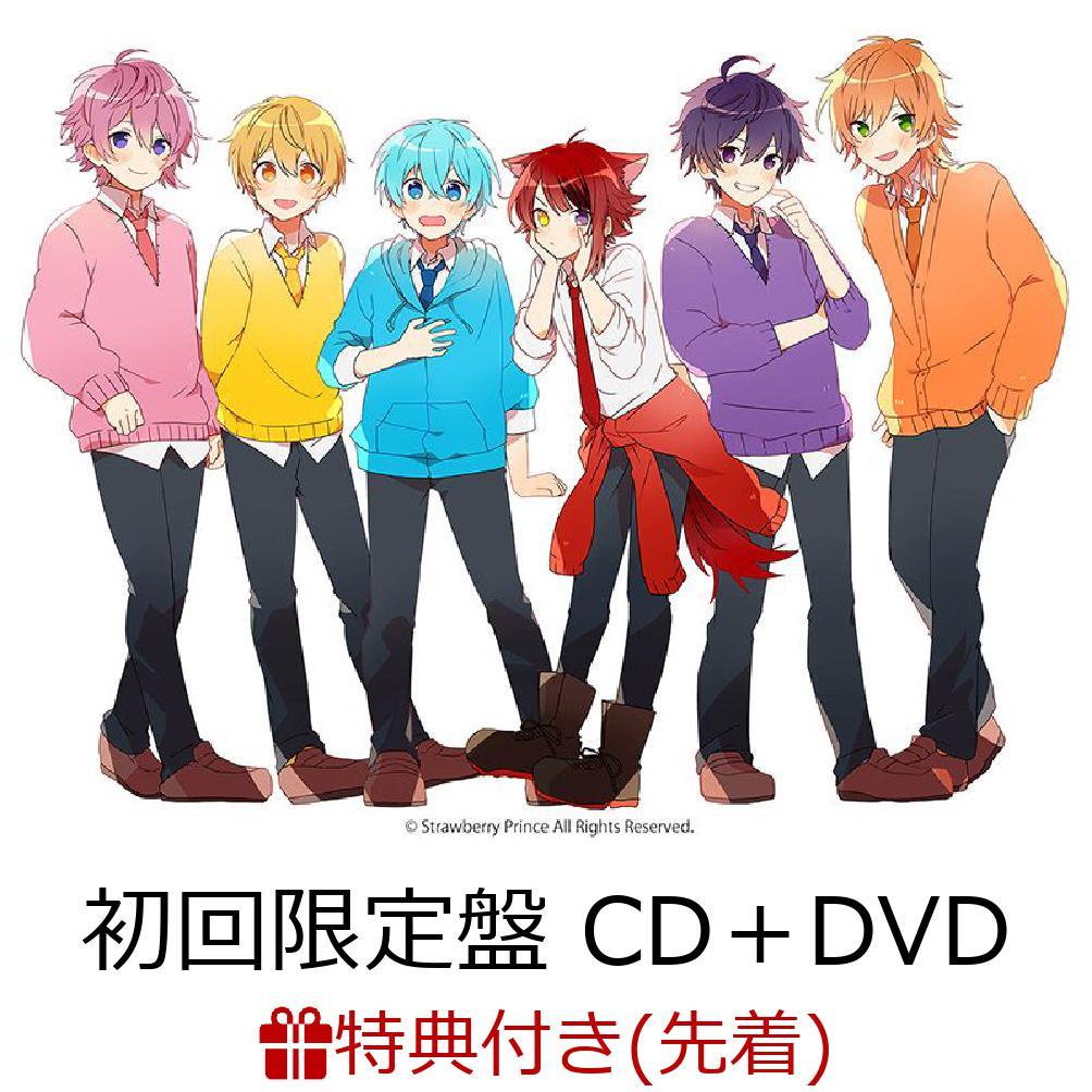 【先着特典】すとろべりーらぶっ! (初回限定盤 CD+DVD) (アナザージャケット付き) [ すとぷり ]