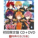 【先着特典】すとろべりーらぶっ! (初回限定盤 CD+DVD) (アナザージャケット付き)