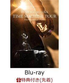 【先着特典】TIME MACHINE TOUR Traveling through 45 years(オリジナルポストカード付き)【Blu-ray】 [ 松任谷由実 ]