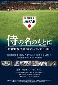 侍の名のもとに ~野球日本代表 侍ジャパンの800日~【Blu-ray】 [ 岸孝之 ]