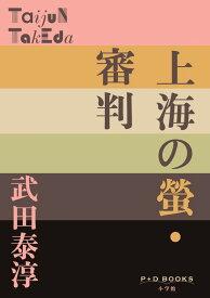 上海の螢・審判 (P+D BOOKS) [ 武田 泰淳 ]