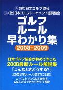 ゴルフルール早わかり集(2008-2009)
