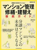 マンション管理 修繕・建替え 徹底ガイド 2019年版