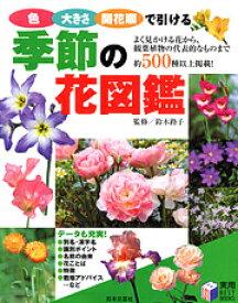季節の花図鑑 色・大きさ・開花順で引ける [ 鈴木路子 ]