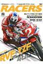 RACERS(volume 29) TT-F3絶頂期の好敵手、RVF400 VS YZF400 (San-ei mook)