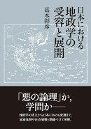 日本における地政学の受容と展開
