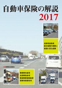 自動車保険の解説 2017 [ 「自動車保険の解説」編集委員会 ]