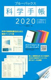 ブルーバックス科学手帳2020 [ ブルーバックス編集部 ]