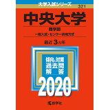 中央大学(商学部ー一般入試・センター併用方式)(2020) (大学入試シリーズ)