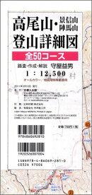 高尾山・景信山陣馬山登山詳細図