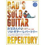 お父さんのソロ・ギター・レパートリー (大人の趣味時間)