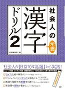 社会人の常識漢字ドリル(2)