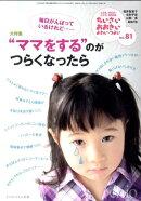 ちいさい・おおきい・よわい・つよい(no.81)