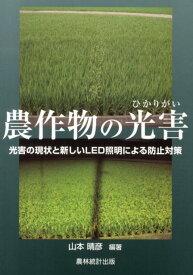 農作物の光害 光害の現状と新しいLED照明による防止対策 [ 山本晴彦 ]