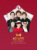 「AD-LIVE 10th Anniversary stage〜とてもスケジュールがあいました〜」11月18日公演