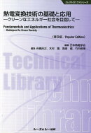 熱電変換技術の基礎と応用普及版