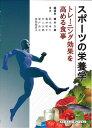 スポーツの栄養学 トレーニング効果を高める食事 [ 藤井久雄 ]