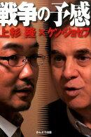 戦争の予感ー上杉隆×ケン・ジョセフ