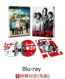 【先着特典】ハード・コア 豪華版(大判ポストカードセット付き)【Blu-ray】