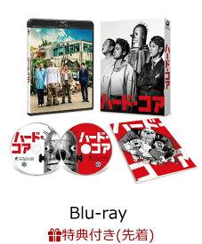 【先着特典】ハード・コア 豪華版(大判ポストカードセット付き)【Blu-ray】 [ 山田孝之 ]