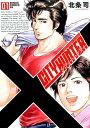 シティーハンターXYZ edition(01) [ 北条司 ]