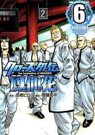 クローズ外伝鳳仙花(6) the beginning of HOUSEN (少年チャンピオンコミックス エクストラ) [ 高橋ヒロシ ]