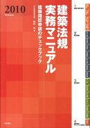 建築法規実務マニュアル(2010年版)
