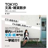 TOKYO文具・雑貨散歩