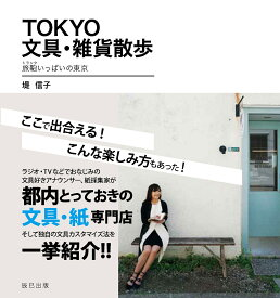 TOKYO文具・雑貨散歩 [ 堤信子 ]